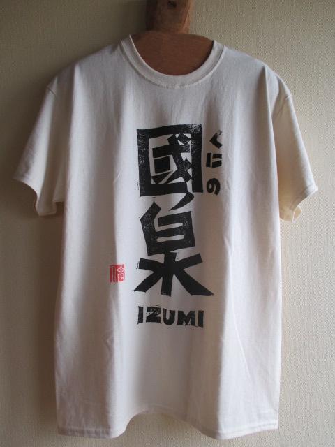 國ノ泉Tシャツ
